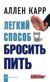 Аллен Карр — Легкий способ бросить пить