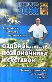 Бубновский С. М. — Оздоровление позвоночника и суставов