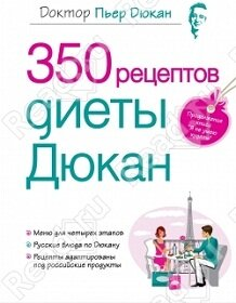 Пьер Дюкан - 350 рецептов диеты Дюкан