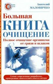 Маловичко А. — Большая книга очищение. Полное очищение организма от грязи и шлаков