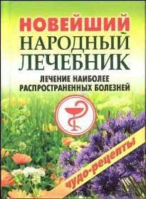 Новейший народный лечебник